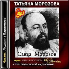 Морозова Татьяна - Савва Морозов