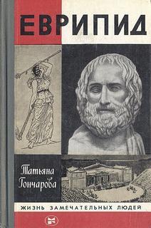 Гончарова Татьяна - Еврипид
