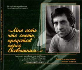 Высоцкий Владимир, Ходанов Михаил - Мне есть что спеть, представ перед Всевышним...