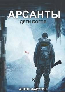 Фарутин Антон - Арсанты 01. Дети богов