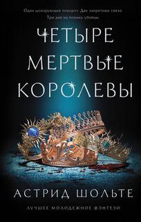 Шольте Астрид – Четыре мертвые королевы