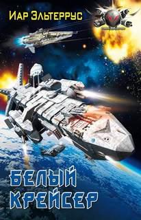 Эльтеррус Иар - Росская Империя 01. Белый крейсер