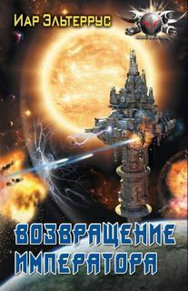 Эльтеррус Иар - Росская Империя 02. Возвращение императора