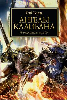 Warhammer 40000. Ангелы Калибана (Торп Гэв)