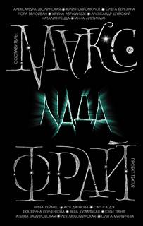 Фрай Макс - Проект Textus: Nada (сборник)