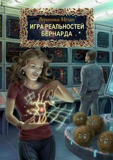 Мелан Вероника - Город. Игра Реальностей 02. Бернарда