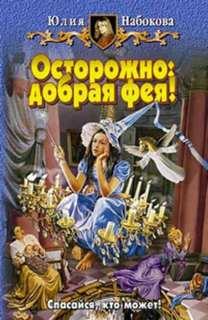 Набокова Юлия – Осторожно: добрая фея!