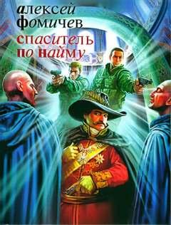 Фомичев Алексей - Форс-мажор 03. Спаситель по найму