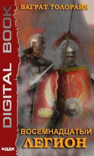 Толорайя Баграт - Восемнадцатый Легион