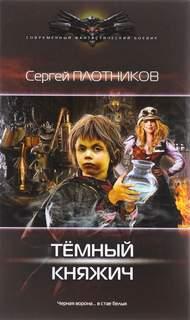 Плотников Сергей - Темный 01. Темный Княжич