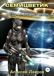 Лавров Алексей - Семицветик 01. Звездный спецназ Земли