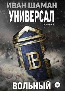 Шаман Иван - 100 лет апокалипсиса. Универсал 03. Вольный