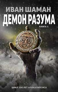 Шаман Иван - 100 лет апокалипсиса. Демон Разума 01. Демон Разума