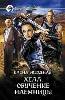 Звёздная Елена - Хелл 01. Обучение наемницы