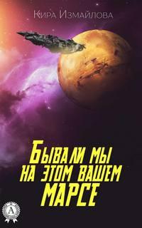 Измайлова Кира - Бывали мы на этом вашем Марсе