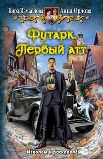 Измайлова Кира, Орлова Анна – Футарк 01-03