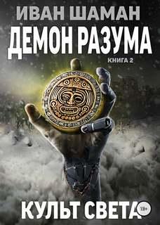 Шаман Иван - 100 лет апокалипсиса. Демон Разума 02. Культ света