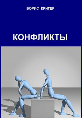 Кригер Борис – Конфликты