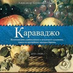 Махов Александр - Микеланджело Меризи Караваджо. Жизнеописание удивительного и загадочного художника, одного из крупнейших мастеров барокко
