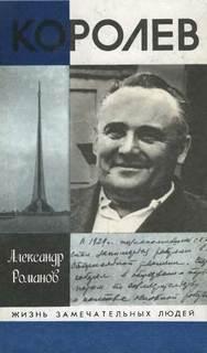 Романов Александр - Королев
