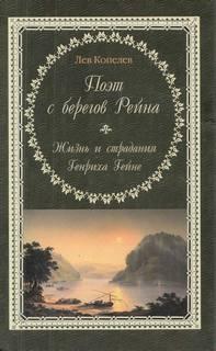 Копелев Лев - Поэт с берегов Рейна. Жизнь и страдания Генриха Гейне