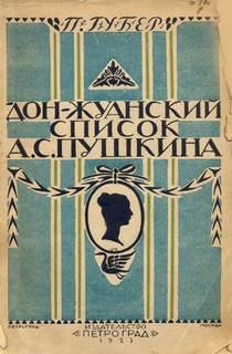 Губер Петр - Донжуанский список Пушкина. Главы из биографии