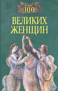 Семашко Ирина - Сто великих женщин