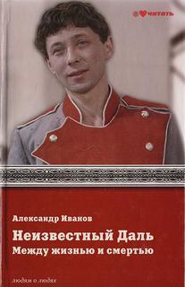 Иванов Александр - Неизвестный Олег Даль. Между жизнью и смертью