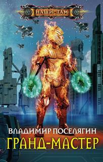 Поселягин Владимир - Маг 04. Гранд-мастер