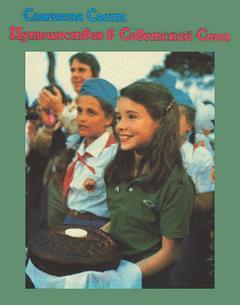 Смит Саманта - Путешествие в Советский Союз