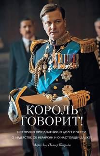Конради Питер, Лог Марк - Король говорит!