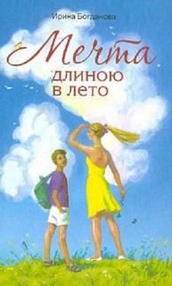 Богданова Ирина - Мечта длиною в лето