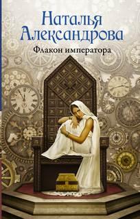 Александрова Наталья - Детектив-любитель Надежда Лебедева. Флакон императора