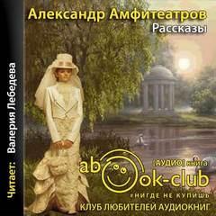 Амфитеатров Александр - Рассказы
