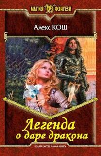 Кош Алекс - Ремесло 05. Легенда о даре дракона