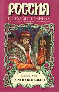 Усов Вячеслав - Цари и скитальцы 01. Цари и скитальцы