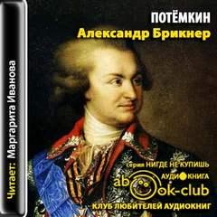 Брикнер Александр - Потемкин