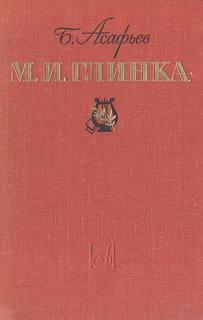 Асафьев Борис - М. И. Глинка