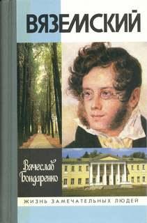 Бондаренко Вячеслав - Вяземский