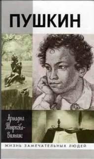 Тыркова-Вильямс Ариадна - Жизнь Пушкина (том 2)