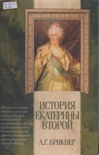 Брикнер Александр - История Екатерины Второй