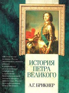 Брикнер Александр - История Петра Великого