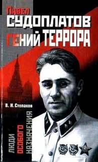 Степаков Виктор - Павел Судоплатов - гений террора