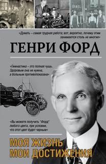Форд Генри - Моя жизнь. Мои достижения