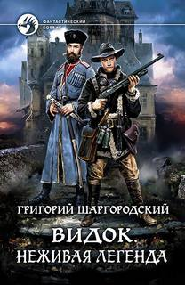 Шаргородский Григорий - Видок 03. Неживая легенда