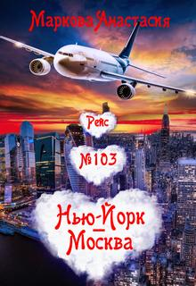 Маркова Анастасия - Рейс № 103 Нью Йорк-Москва