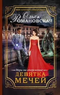 Романовская Ольга –  Игра на опережение. Девятка мечей