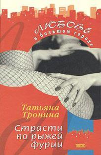 Тронина Татьяна – Страсти по рыжей фурии