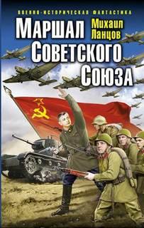 Ланцов Михаил – Маршал 01. Маршал Советского Союза
