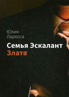 Ларосса Юлия – Семья Эскалант 01. Злата